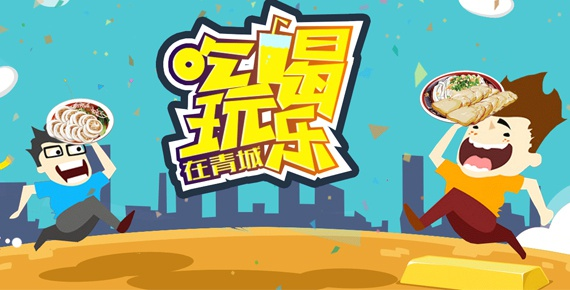 吃喝玩乐在青城