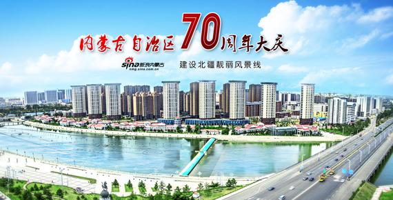 内蒙古七十周年大庆