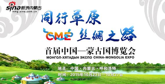 首届中蒙博览会