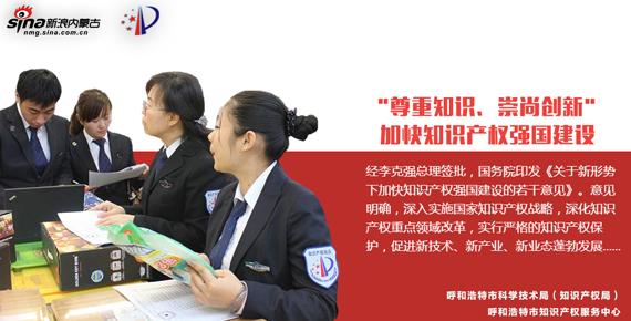 尊重知识、崇尚创新 加快知识产权强国建设