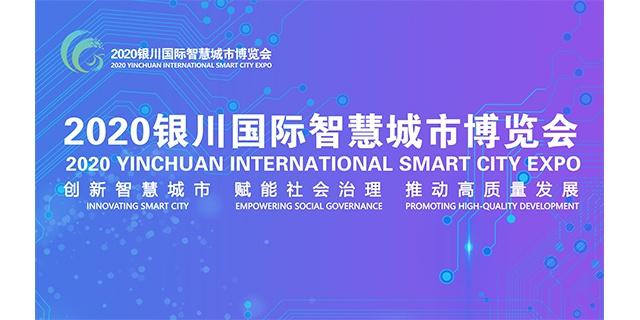 2020银川国际智慧城市博览会