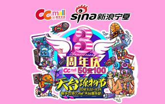 新华百货CC mall 天台音乐节