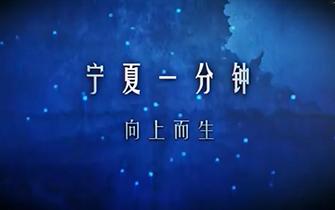 《宁夏一分钟》微视频推出