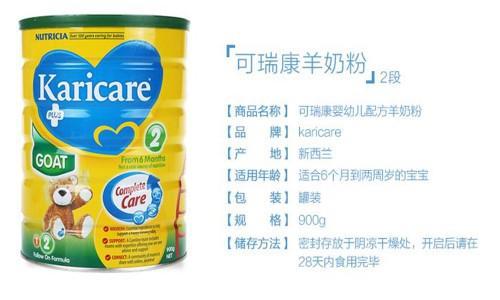 澳洲可瑞康羊奶粉