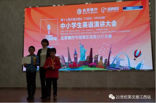 北京银行南昌分行零售银行部副总经理林素慧女士为小学组冠军选手颁奖