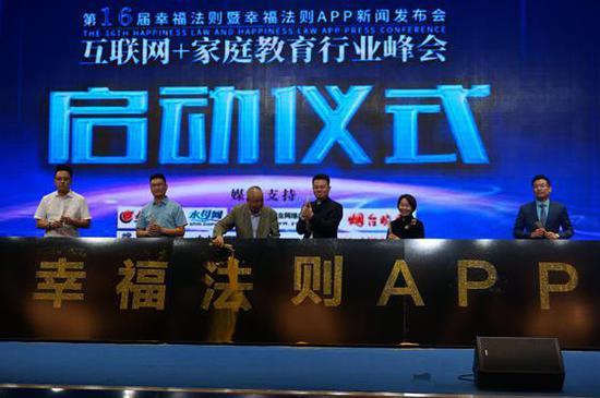 教育部原副部长张天保为幸福法则APP致辞,助力幸福法则发布会