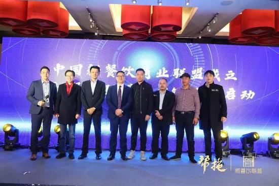 中国新餐饮商业联盟成立仪式暨新餐饮供应链平台启动仪式