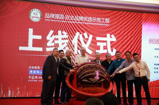 第六届中国品牌影响力评价成果在京发布 酒鬼酒绽放白酒品牌力量