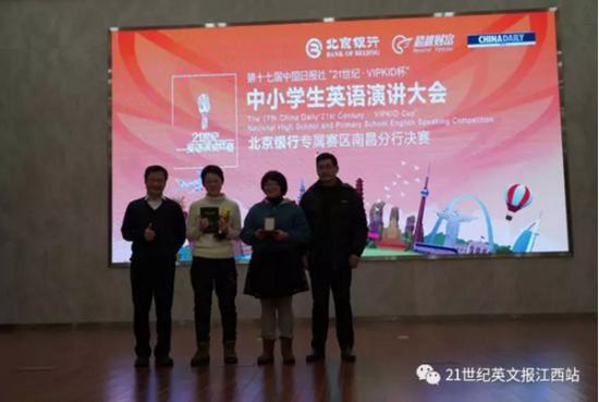 江西省教研室主任杜侦老师(左一)、江西省教研室高中英语教研员胡元生老师(右一)为高中组冠军选手进行颁奖
