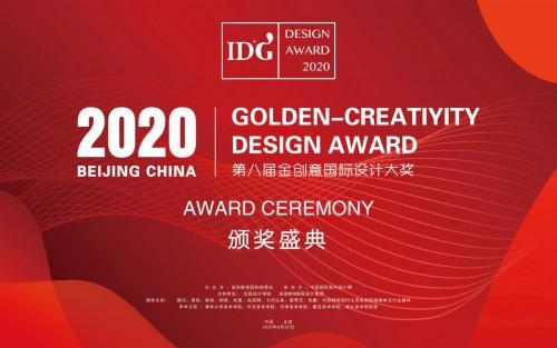 陈嘉源老师斩获2020第八届IDG金创意国际空间设计大奖—文化办公类国际创新设计奖