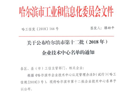 哈尔滨市工信委公布第十二批企业技术中心名单(图)