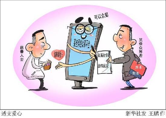 漫画:透支爱心 新华社发 王鹏 作