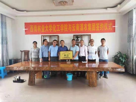 西南林业大学与云南滇农集团达成教学科研实习合作
