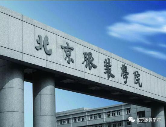 北京服装学院2020年英美一流艺术院校国际预科项目全面解读