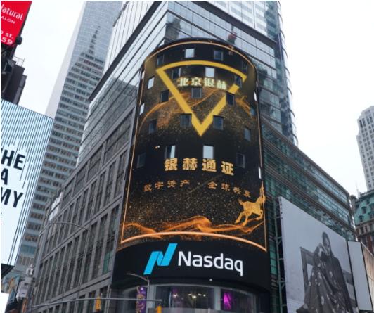 独家协办单位:北京银赫区块链技术有限公司