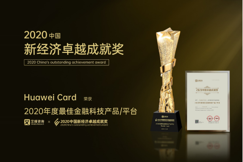 """Huawei Card 斩获艾媒""""最佳科技金融产品平台""""奖!"""