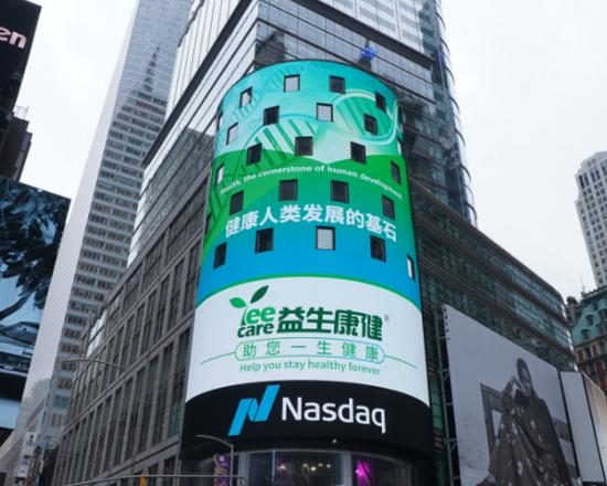 战略合作单位:青岛益生康健电子商务股份有限公司