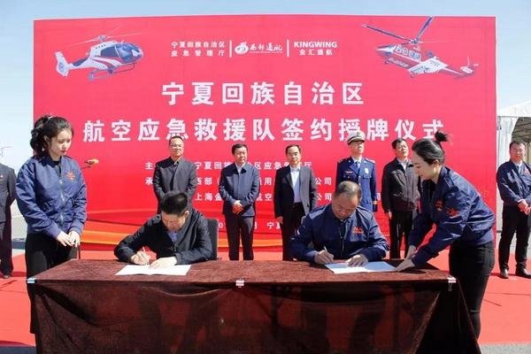 宁夏成立首支航空应急救援队