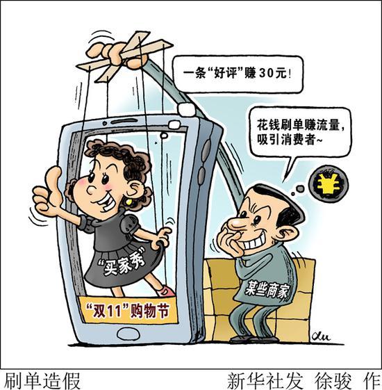 漫画:刷单造假 新华社发 徐骏 作