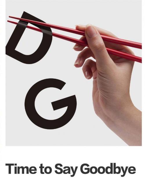 不学D&G辱华,德国Humana坚持与中国平等交流