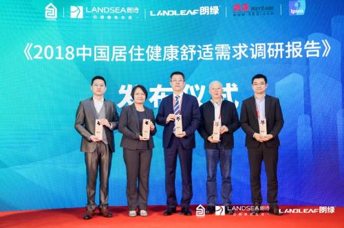 朗诗集团、朗绿科技、益普索、中国被动式建筑联盟、网易房产联合发布《2018室内居住环境健康舒适体验评价指数报告》