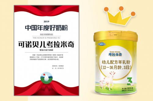 """考拉米奇荣获""""2019年度好奶粉""""称号,纯羊乳乳粉不容错过"""