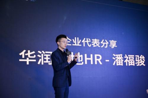 华润置地企业代表 - 潘福骏