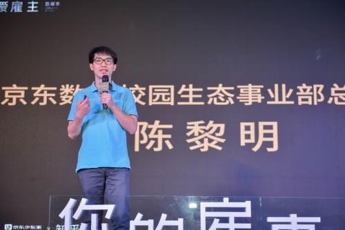 京东数科校园生态事业部总经理 - 陈黎明