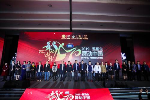 图1:2019东北制药·整肠生·舞动中国 领袖齐聚 盛大启动