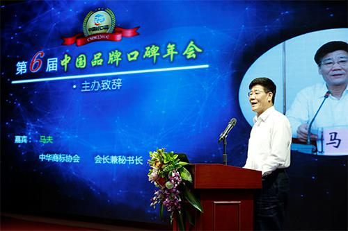 图为中华商标协会会长兼秘书长马夫致辞