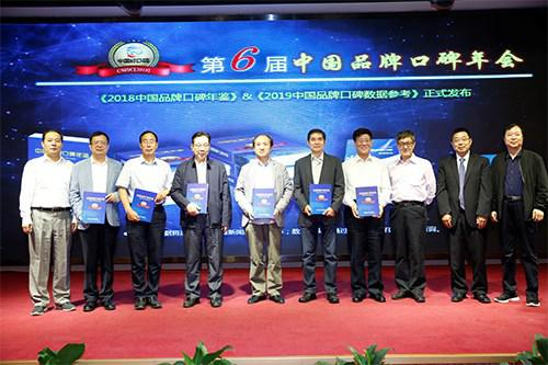 图为主办单位和相关部委专家发布《2018中国品牌口碑年鉴》