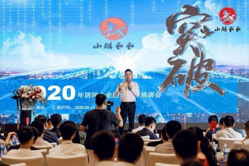 小麒乖乖2020年居间企业经营提升会圆满落幕