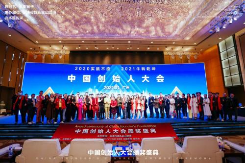 2020中国创始人大会暨影响力人物颁奖典礼成功举办