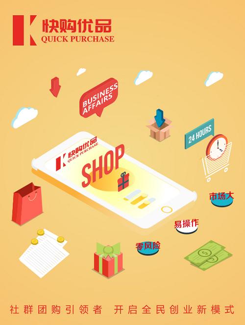 快购优品:社群团购引领者 开启全民创业新模式