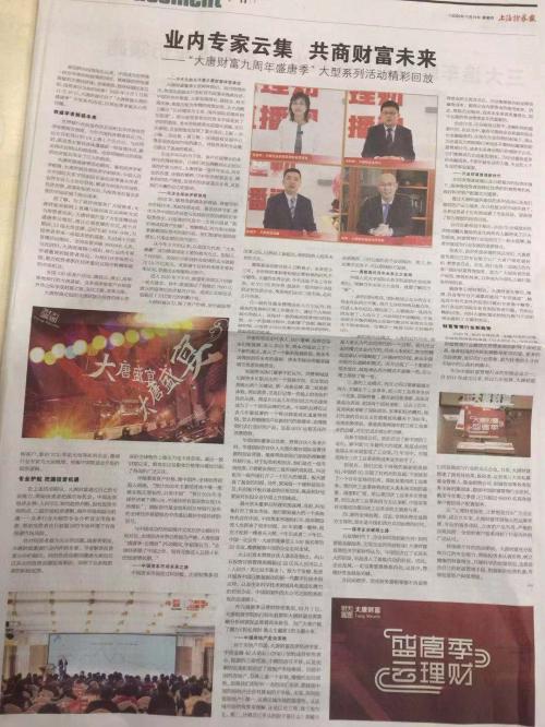 权威媒体关注 《上海证券报》聚焦大唐财富盛唐季