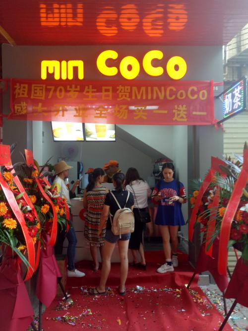 """MIN COCO奶茶落成广州平沙,""""新式茶饮""""主题奶茶店很受欢迎"""
