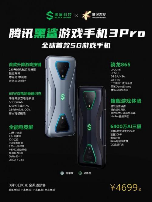 327京东超级品牌日,CFM定制版腾讯黑鲨游戏手机开抢