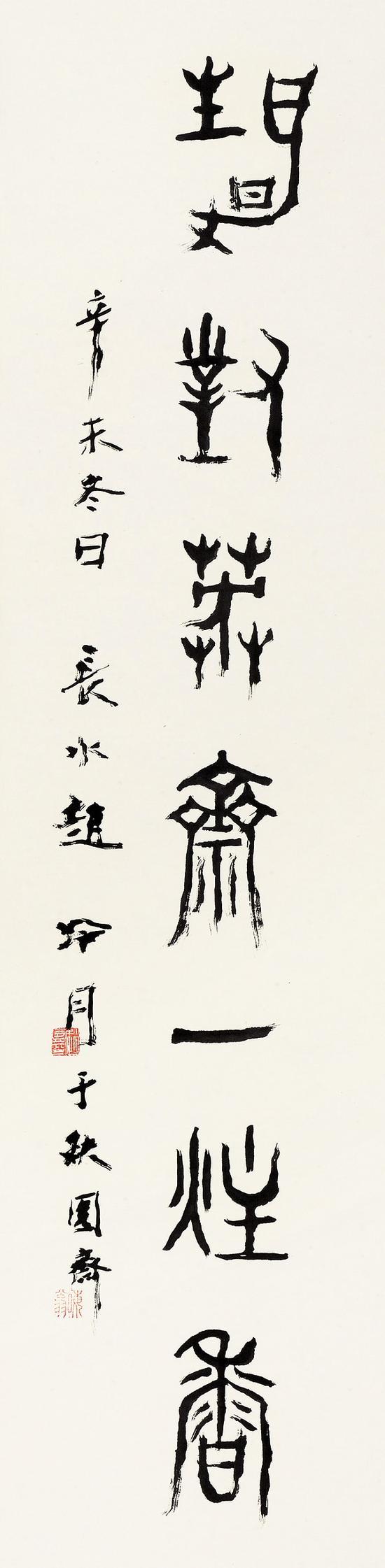 赵冷月篆书 《重装静对七言联(下)》