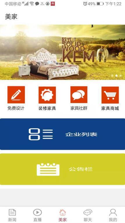 上海家具交易商城APP:您的家居购置新选择