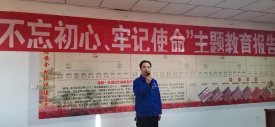 """天元锰业集团各分厂召开""""不忘初心、牢记使命""""座谈会"""