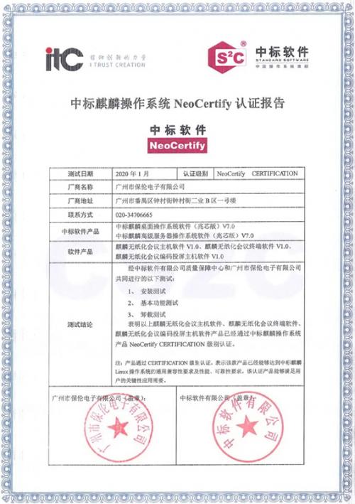 重磅!itc麒麟无纸化通过中标软件NeoCertify认证