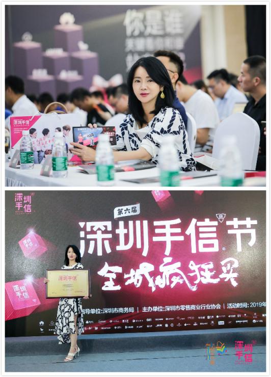 三也池江南受邀参加深圳手信节并领取品牌奖