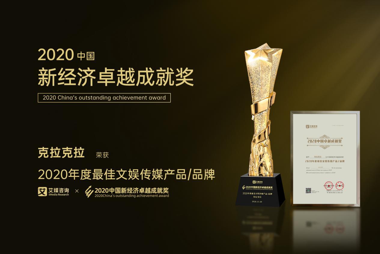 """克拉克拉荣获2020中国新经济卓越成就奖""""2020年度最佳文娱传媒产品/品牌""""大奖"""