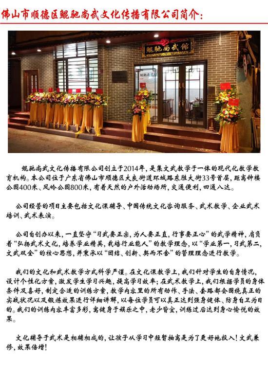 探访顺德大良最具特色的武术馆——鲲驰尚武馆 永春拳体验课