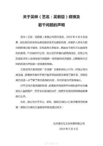 图片来源:德云社官方微博