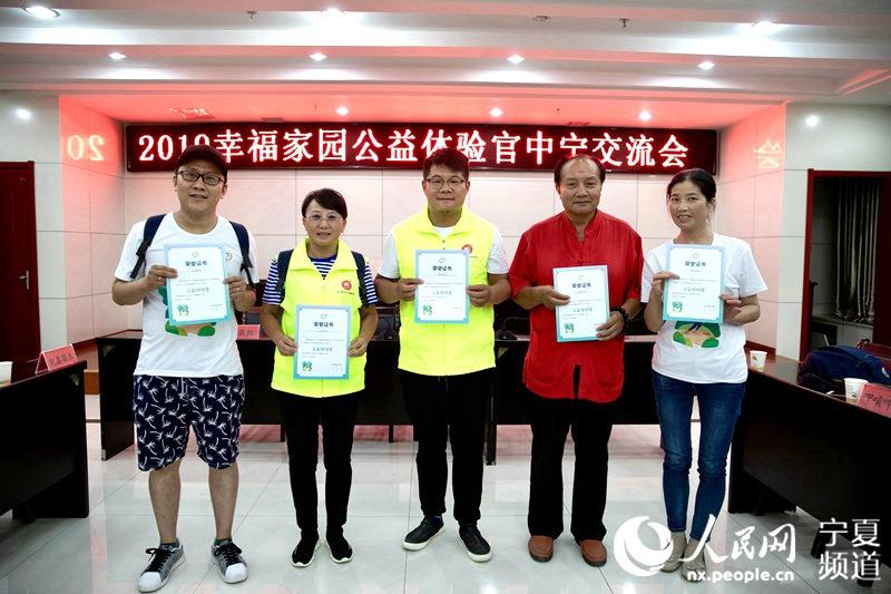 中国绿化基金会为爱心公益人士颁发荣誉证书。