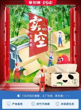 卖空200万包天然竹浆纸,聚划算卖空助力竹浆纸新品牌养成