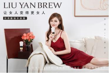 刘燕酿制助力女性美丽事业,再度发力打造植萃丰韵霜