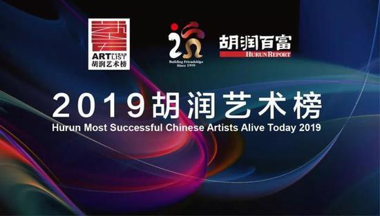 陈忠洲连续第二年入围胡润艺术榜---胡润研究院发布