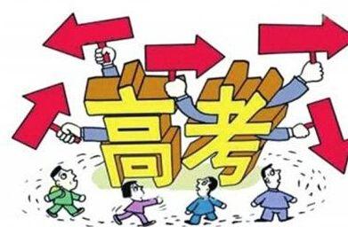 宁夏:今年起高考录取合并二本、三本